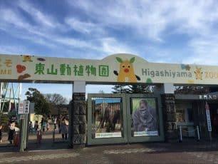 ที่เที่ยวสวนสัตว์
